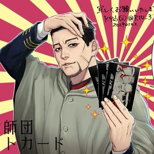 【ポストカード】第七師団 3枚セット