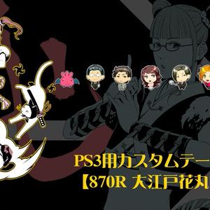 PS3用カスタムテーマ【870R 大江戸花丸Ver.】