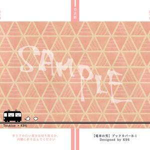 【電車の男】文庫版ブックカバー 4種