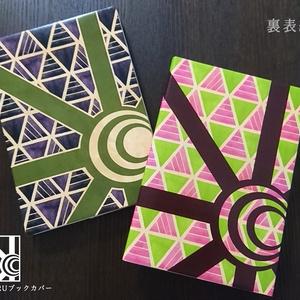 【HANA-MARU】文庫版ブックカバー 5種