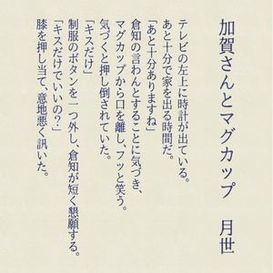 【電車の男】マグカップ(予約受付終了)
