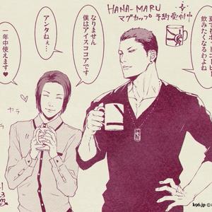 【HANA-MARU】マグカップ(予約受付終了)