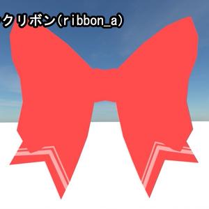 【VRChat向け】リボンセット6+1種類 + 汎用テクスチャ3種