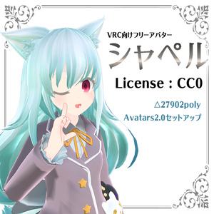【CC0】オリジナルアバター「シャペル」【VRChat想定】