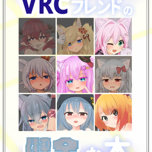 VRCフレンドの健全な本