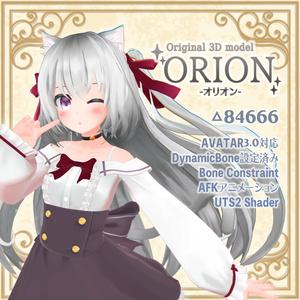 オリジナル3Dモデル『オリオン』
