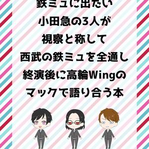 鉄ミュに出たい小田急の3人が西武の鉄ミュを全通し高輪Wingのマックで語り合う本