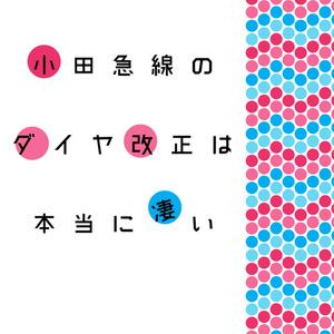 小田急線のダイヤ改正は本当に凄い