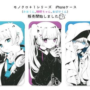 モノクロ+1(睡眠ちゃん)iPhoneケース