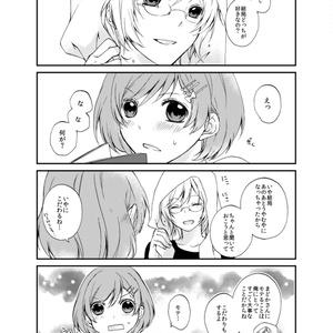 リング・ユア・ブルースター【蒼まど】