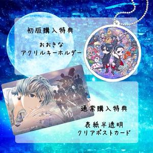 幻影旅団アンソロ企画第3弾「9/3third」