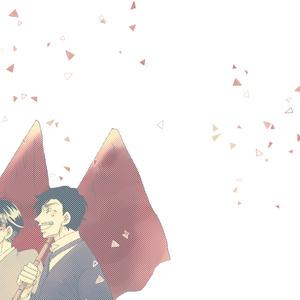 赤い旗 大杉栄と荒畑寒村