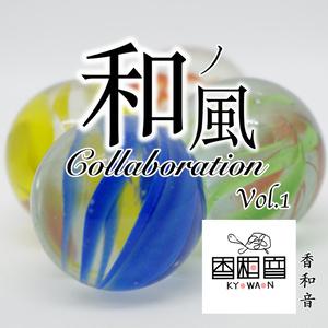 和ノ風Collaboration Vol.1