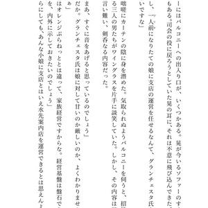姫屋カプリツィオ side:AKIRA