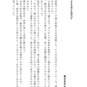 あまんちゅ!vsマジンガーZ