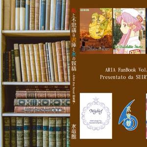 私と不思議な書庫と水の妖精