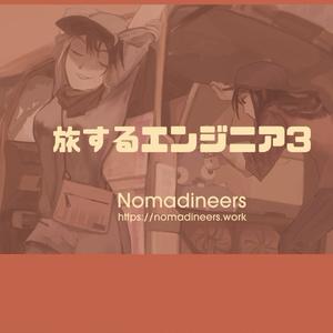 【技術書典7で購入済みのお客様向け】旅するエンジニア3