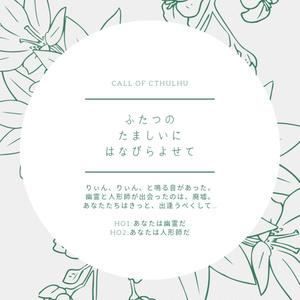 【CoCシナリオ集】愛のゆくすえ