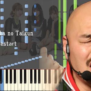 豆柴の大群/りスタート 楽譜/MIDIファイル