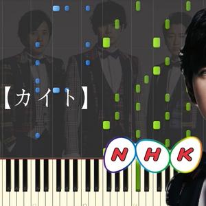 【ピアノ楽譜】嵐/カイト ピアノソロ上級