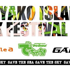 Amy × でちゃう!コラボ フェイスタオル【宮古島ロックフェスティバル2019ver.】