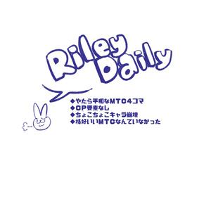 【MTC】Riley Daily
