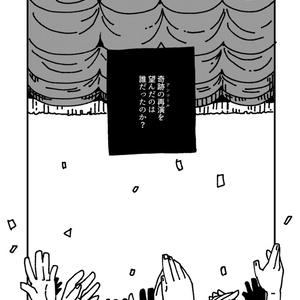 【理銃】奇跡の再演(下)