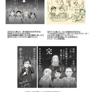 【宇宙戦艦ヤマト】けしからんイラストレーションズ2