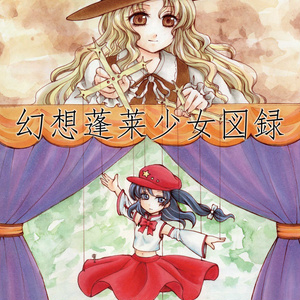 幻想蓬莱少女図録(DL版)