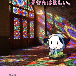 イラン、そなたは美しい