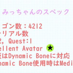 【オリジナル3Dモデル】みっちゃん【Quest対応】