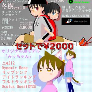 【Vket4】Fuyuki & Mitchan set / 冬樹・みっちゃんセット