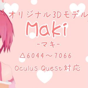 オリジナル3Dモデル「Maki」【VRCアバター対応】