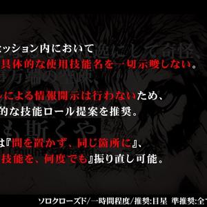 高ロスト特殊ギミックソロCOC『獣も斯くや』