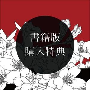 ※書籍版購入特典※COC『桜狂わば胎の中』