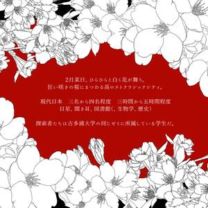 【書籍版】COC『桜狂わば胎の中』