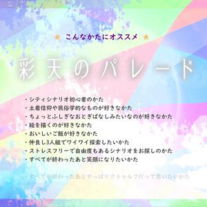 仲良しトリオCOC【彩天のパレード】※18/09/06更新