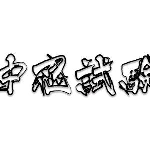 【シノビガミシナリオ】中忍試験
