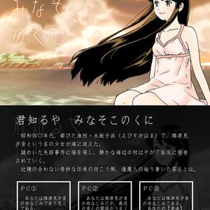 シナリオアンソロジー 3 海と幽霊(電子書籍)