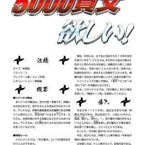 5000貫文欲しい!(PDF)