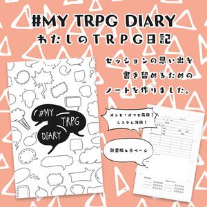 #MYTRPGDIARY わたしのTRPG日記