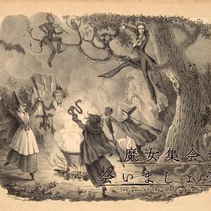 【シノビガミシナリオ】魔女集会で会いましょう(PDF)