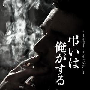 【トーキョー・ナイトメア】弔いは俺がする(PDF)