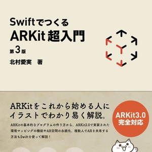 ARKit超入門