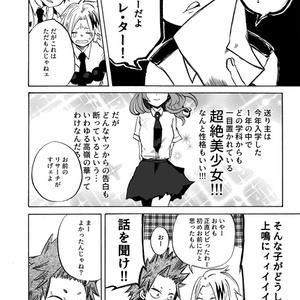 カミキリデイズ<秋>