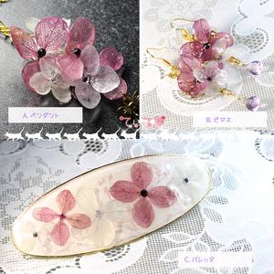 へし切長谷部イメージ本物紫陽花のペンダント&ピアス&バレッタ