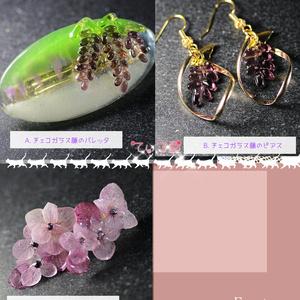 へし切長谷部イメージ 藤のピアス&バレッタ 本物紫陽花のピアス
