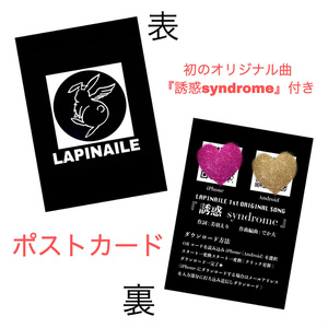 LAPINAILE 1st Anniversary LIVEグッズセット