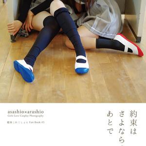 【完売】約束はさよならの会のあとで【朝潮×荒潮コスプレ百合写真集】