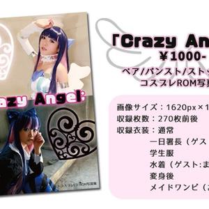 【パンスト】Crazy Angel;【コスプレROM】